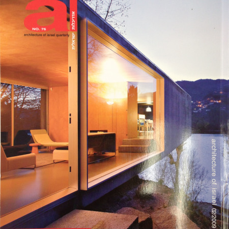 2009_Israel Architecture_cover
