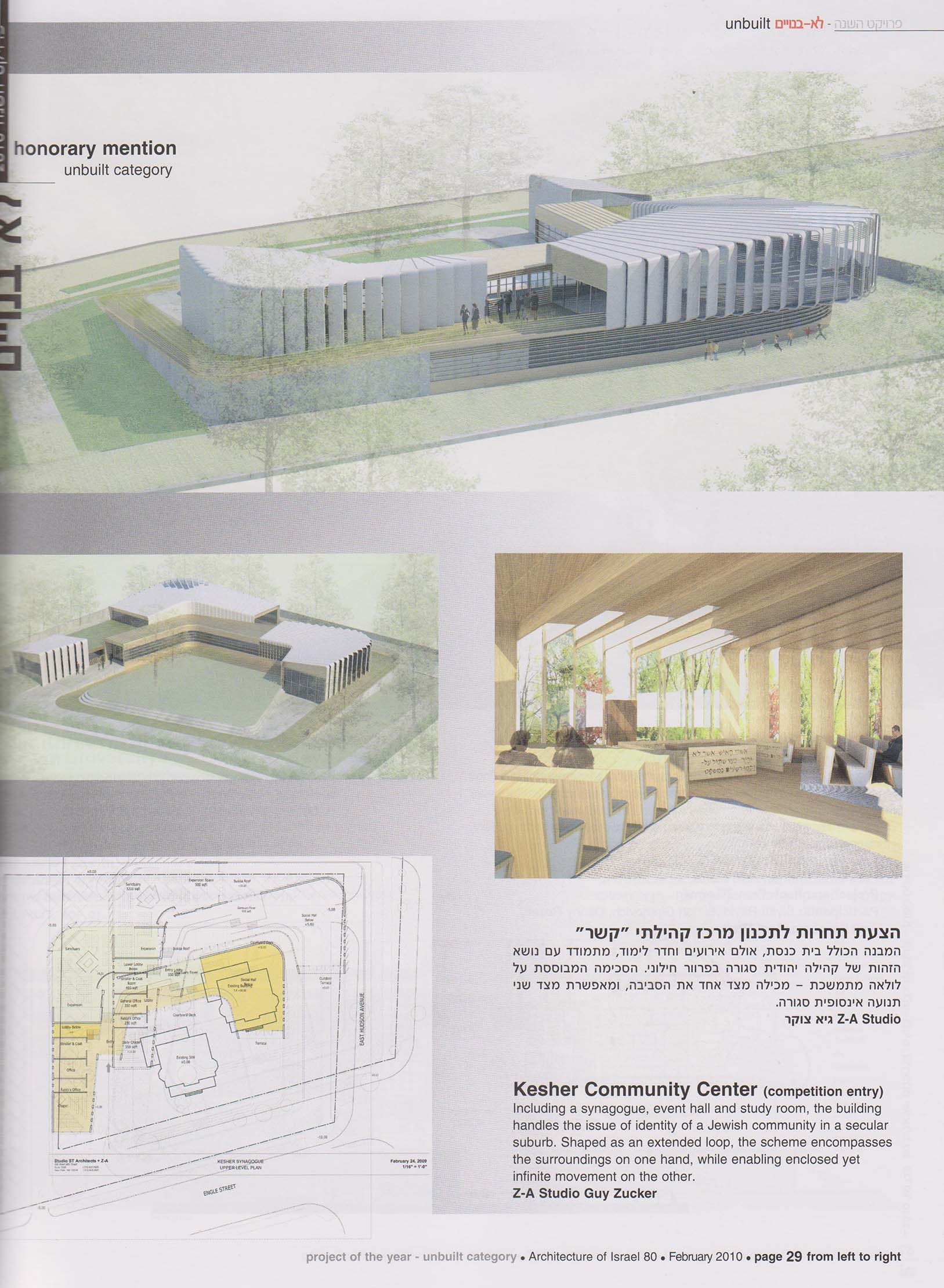 2010_Israel Architecture_Community Center