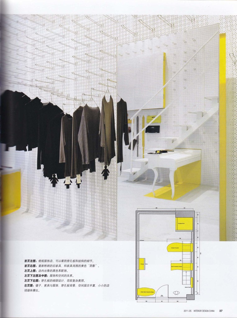 2011_Interior Design_Delicatessen Clothing Store_05