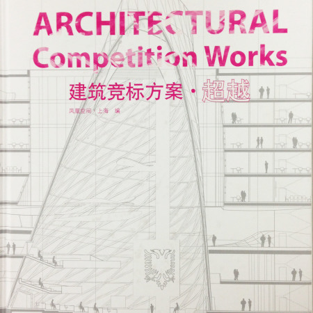 2012_Architectural Competition Works_Cover