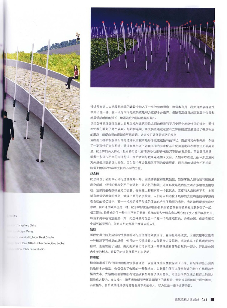 2012_Architectural Competition Works_Tangshan Memorial_02